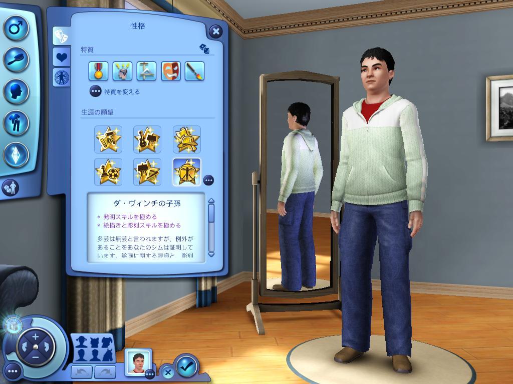 Sims3再現プレイ:シム作成
