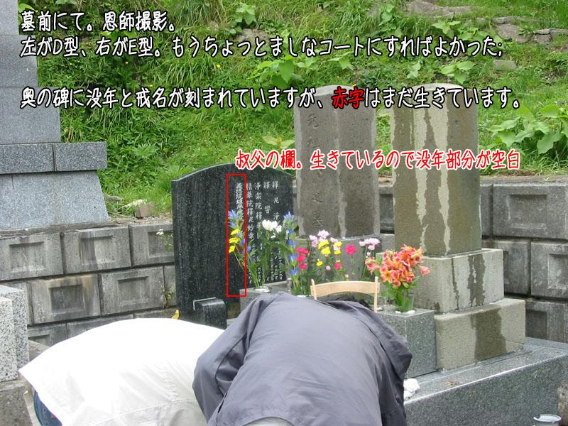 2014年度墓参り写真集