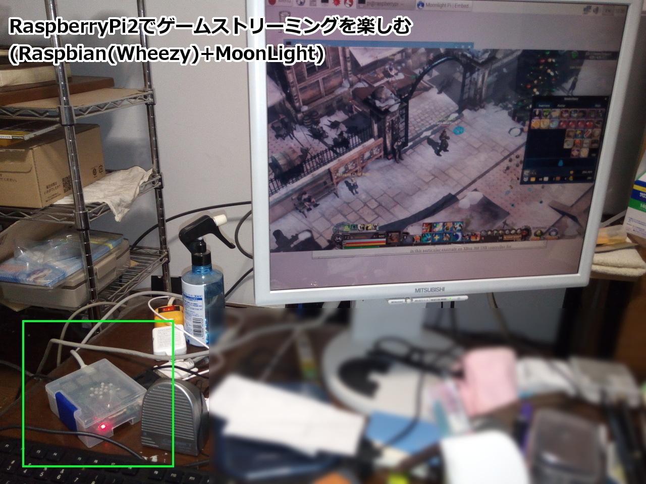 RaspberryPi2でゲームストリーミングを楽しむ