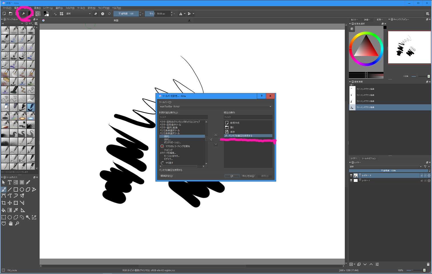 Krita3.0.1でPTB-S3BKがまともに動くように!