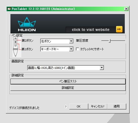 Driver_Setting.jpg