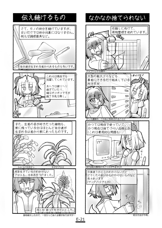 漫画21a.png