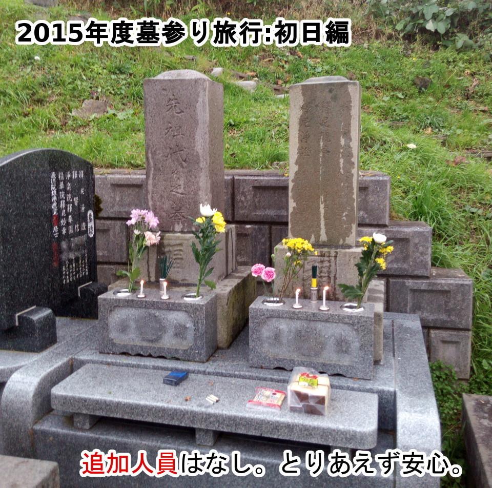 2015年度函館旅行記1日目