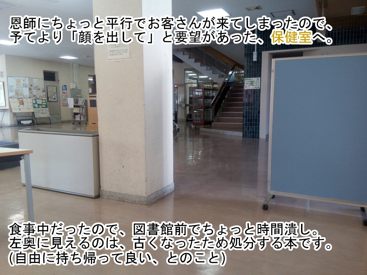2015年度函館旅行記2日目以降