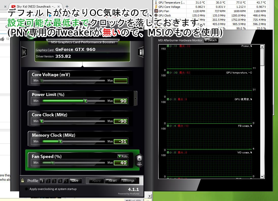 海外から:E型PCのグラボをGTX960に換装