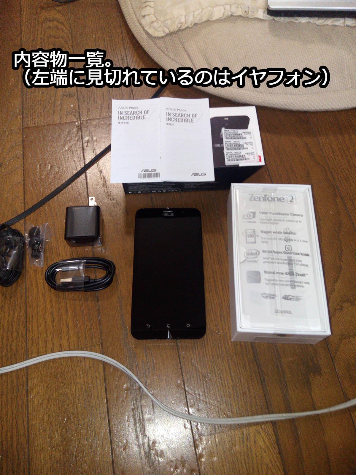 Zenfone2(ZE550ML)関係