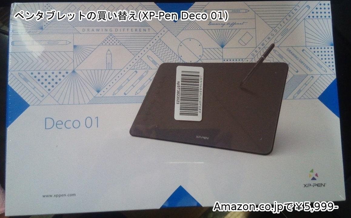 E型のペンタブレットをXP-PenのDeco 01に更新。