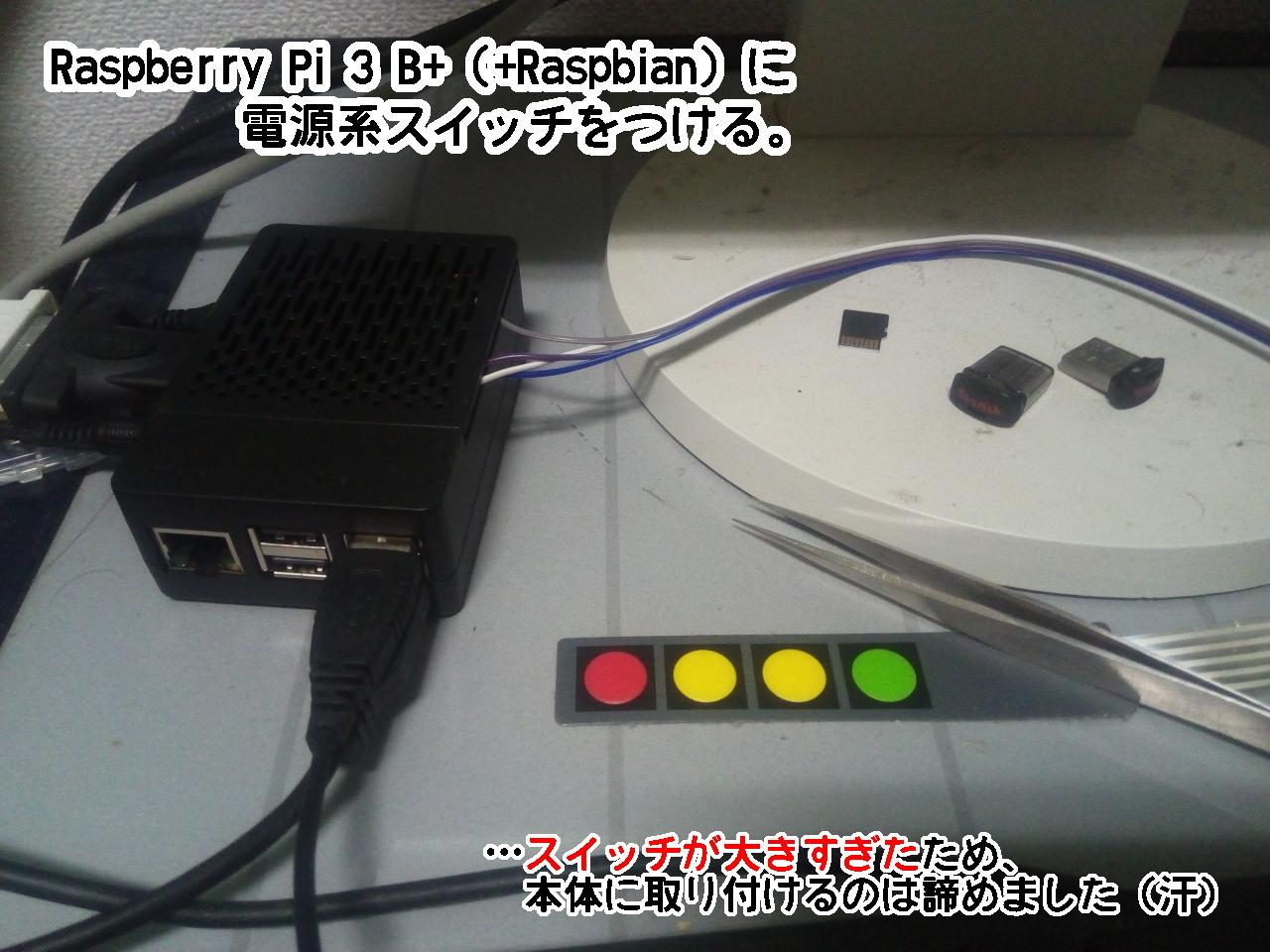 Raspberry Pi 3 B+の電源スイッチ
