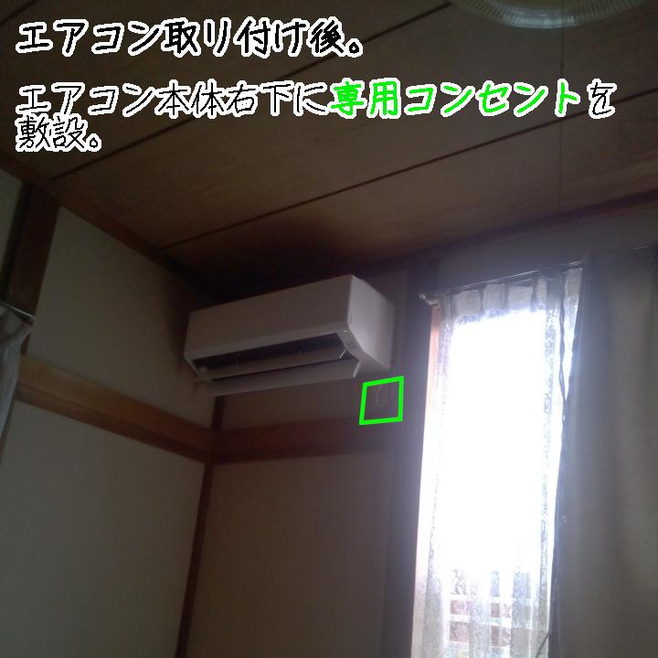 イナムラ総研横浜支部:エアコン専用回路敷設顛末記