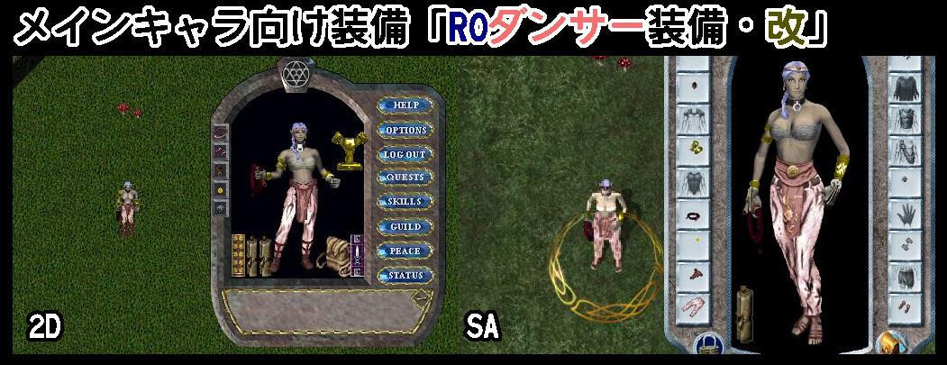 試作E型:メインキャラ装備「ROダンサー改」作成