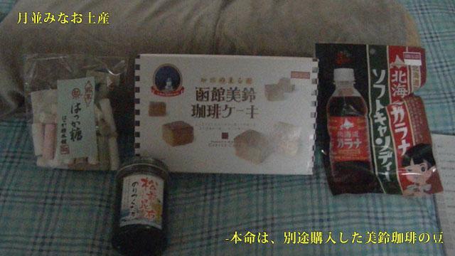 2012年函館旅行11