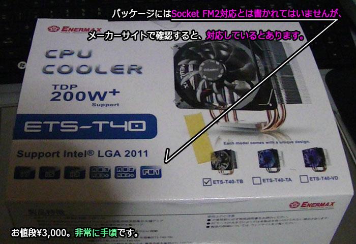 PC作成:別売りCPUクーラー換装記録