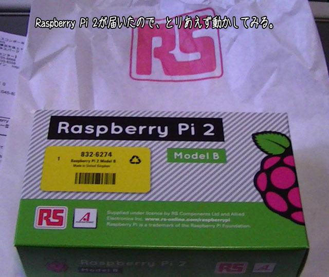 Raspberry Pi 2が届きました