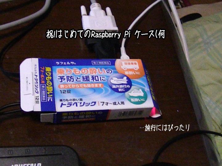 Raspberry Pi 2入手レポ