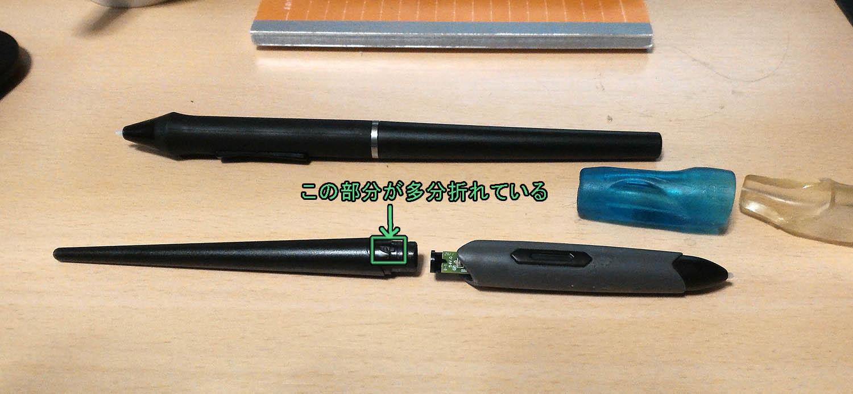プリンストン PTB-S3BKのペンを取り替えてみよう