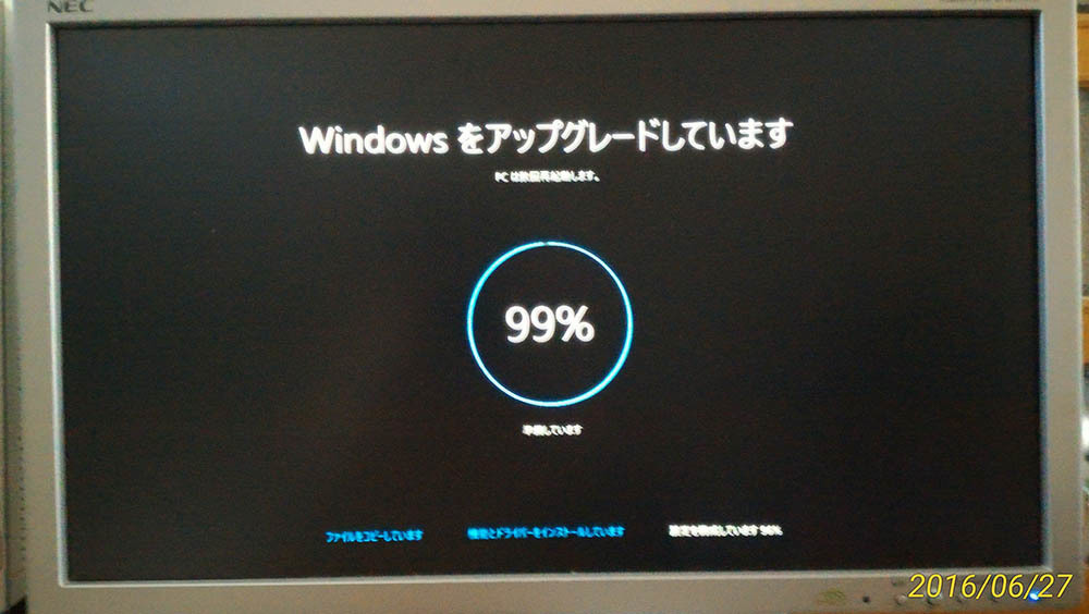 駆け込みwindows10へのアップグレード(win7 64bit)