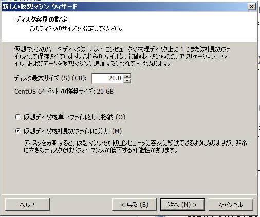 VMWare+CentOSのインストール