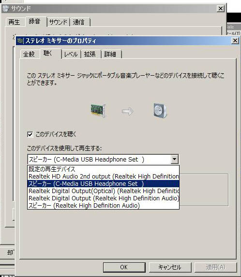 Win7での複数系統スピーカの使用方法