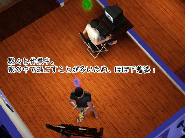 Sims3再現プレイ:生活その1+おまけ