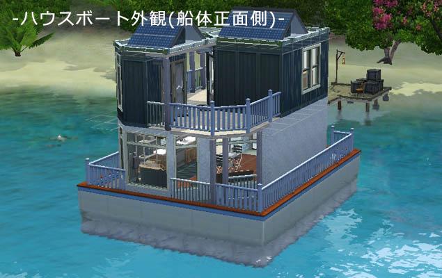 スターターハウスボートその1