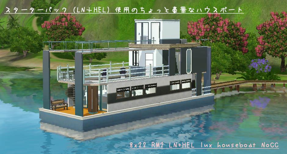 ちょっと豪華な新造ハウスボート
