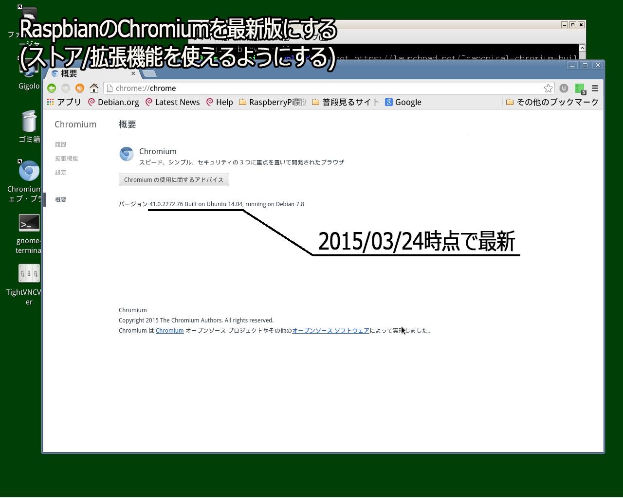 RaspbianのChromiumを更新する