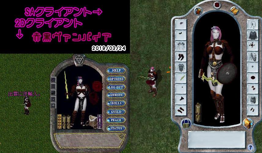 きまぐれUO日記:出雲♀騎士の紹介と、赤黒ヴァンパイア衣装の作成。