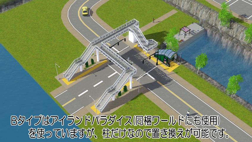Sims3公共Lot[使える歩道橋]