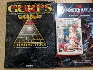 GURPS 4e(ガープス 第4版)と第3版の文庫サプリメント、他